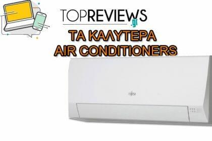 ΤΑ ΚΑΛΥΤΕΡΑ INVERTER AIR CONDITIONERS