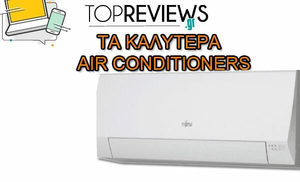 ΤΑ ΚΑΛΥΤΕΡΑ INVERTER AIR CONDITIONERS TO 2018