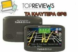 ΤΑ ΚΑΛΥΤΕΡΑ GPS TO 2021