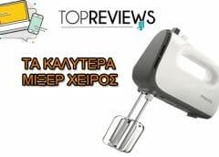 TA KAΛΥΤΕΡΑ ΜΙΞΕΡ ΧΕΙΡΟΣ ΤΟ 2018