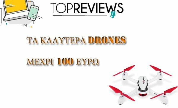 TΑ ΚΑΛΥΤΕΡΑ DRONES ΜΕΧΡΙ 100 ΕΥΡΩ
