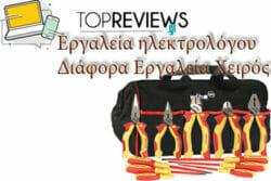 Εργαλεία ηλεκτρολόγου - Διάφορα Εργαλεία Χειρός