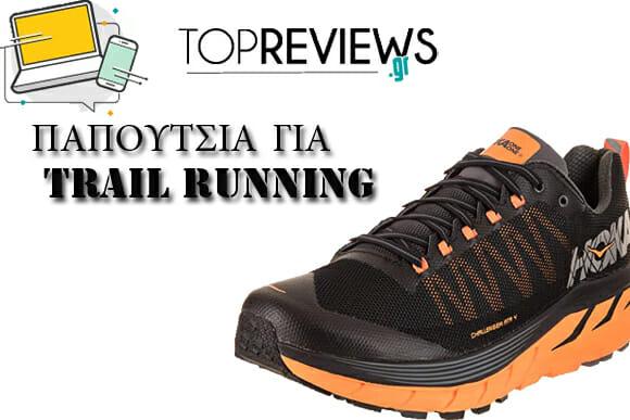 7665db13248 ΠΑΠΟΥΤΣΙΑ ΓΙΑ TRAIL RUNNING – TopReviews.gr