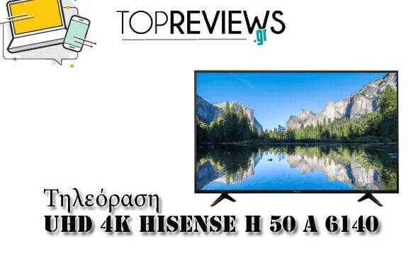 Τηλεόραση UHD 4K  HISENSE H 50 A 6140