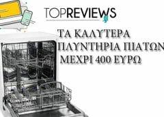 ΤΑ ΚΑΛΥΤΕΡΑ ΠΛΥΝΤΗΡΙΑ ΠΙΑΤΩΝ ΜΕΧΡΙ 400 ΕΥΡΩ